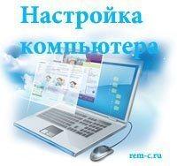 Настройка компьютеров в Мурманске